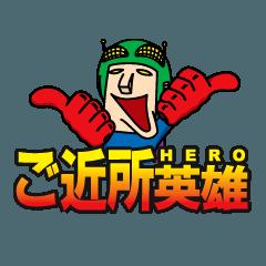 [LINEスタンプ] ご近所ヒーロー (1)
