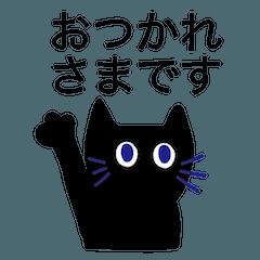 黒猫のあいさつ(丁寧)