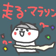 [LINEスタンプ] マラソン大好きパンダ! (1)