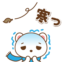 [LINEスタンプ] クマのミンさんの日常【冬】 (1)