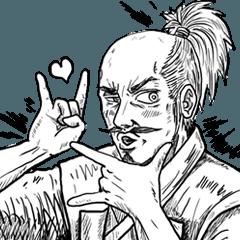[LINEスタンプ] 主人とその部下 (1)