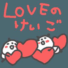 LOVE LOVE 敬語のぱんださん