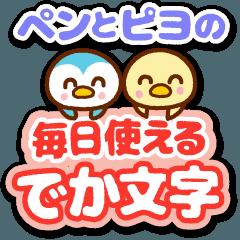 [LINEスタンプ] ❤️毎日使える【でか文字】ペン&ピヨ (1)