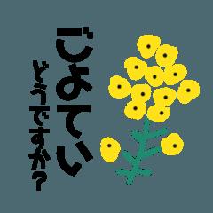 [LINEスタンプ] お花の大人言葉♡poca (1)