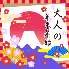 [LINEスタンプ] 【動く】大人の年末年始♪年賀状 (1)