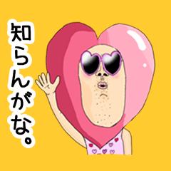 ハートおじちゃん 01 日本語