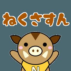 [LINEスタンプ] ねくさすん (1)