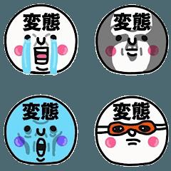 [LINEスタンプ] 『変態』が大切な毎日に使えるすたんぷ (1)