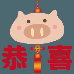 子豚 - 新年おめでとう