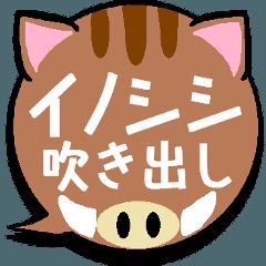 [LINEスタンプ] デカ文字のイノシシ吹き出し 無難な毎日に (1)