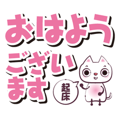 [LINEスタンプ] よく使う言葉と猫 (1)