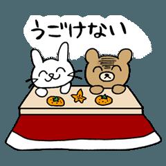 [LINEスタンプ] くまち〜とうさち〜の冬 (1)