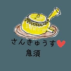 煎茶を愛する人のために。