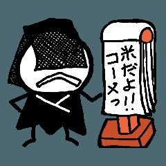 お題(女子的)黒衣カブ太郎!