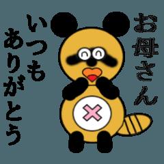 タヌキのたぬぱん4(母へのスタンプ)