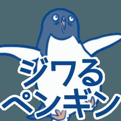 [LINEスタンプ] ジワるペンギン-動く- (1)