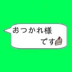 シンプル吹き出しスタンプ/ペン黒/挨拶