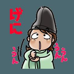 [LINEスタンプ] タイムスリップ平安風2 (1)