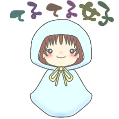 [LINEスタンプ] ミニてる女子 (1)