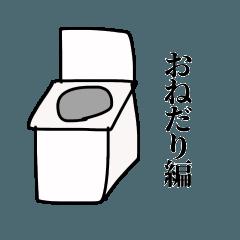 [LINEスタンプ] おねだり編 (1)