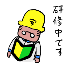 [LINEスタンプ] おじさん仕事がんばってんだよ(工場編) (1)