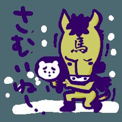 [LINEスタンプ] 三代目 馬図~化~スタンプ 冬バージョン (1)