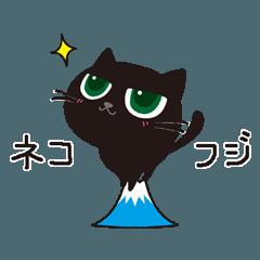 [LINEスタンプ] 黒猫ニャッタのニャッタンプ (1)