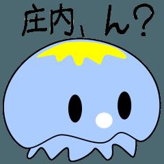 nobobi 山形県庄内の方言