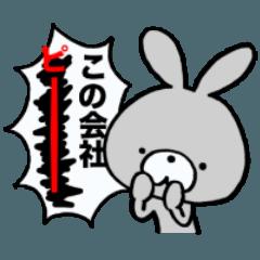 会社の愚痴スタンプ4!