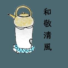I love 煎茶