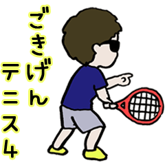 ごきげんテニス4