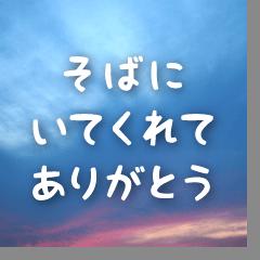 空のココロ【たくさんのありがとう】