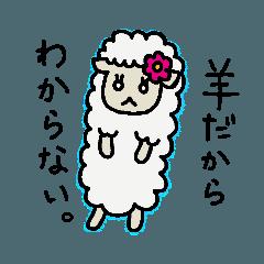羊のうーるちゃん