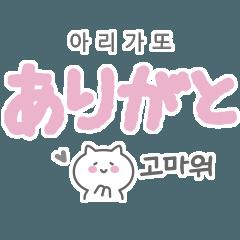 にほんご日常会話♡韓国語ふりがな