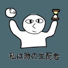 目力の強い男【Part2】