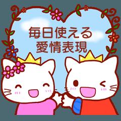 しらタマ 2【愛情表現】