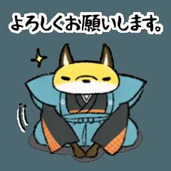 狐江戸 Koedoスタンプ6 デカ文字見やすい編