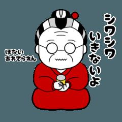 阿波弁/徳島弁vol.1
