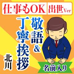 北川様用★ビジネスOK!丁寧&土下座&出世