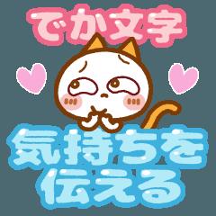 [LINEスタンプ] ❤️気持ちを伝える【でか文字】にこにゃん (1)