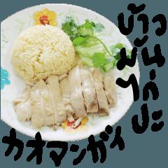 タイ料理を食べませんか?(タイ語x日本語)