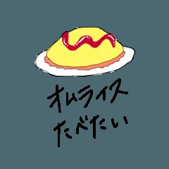 お腹すいた〜!(食べ物スタンプ)