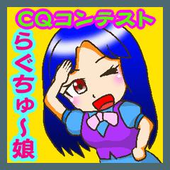 らぐちゅ~娘の無線スタンプ[コンテスト編