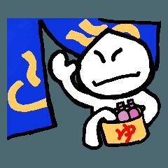 [まいど~っ!]のカブ太郎!!