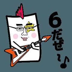 紙ぺら男6