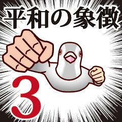 平和の象徴3~漢字二文字