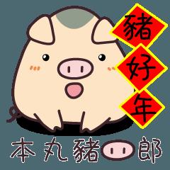 本丸猪四郎-良い年