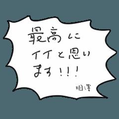 とりいそぎメモ from 相澤