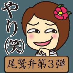 尾鷲弁(おわせべん)第3弾