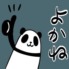 佐賀弁パンダさん タメ口